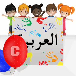 Arabic boys names beginning with C