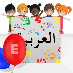 Arabic boys names beginning with E