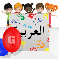 Arabic boys names beginning with G