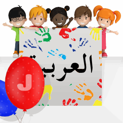 Arabic boys names beginning with J