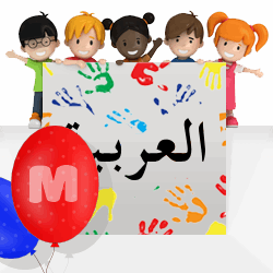 Arabic boys names beginning with M