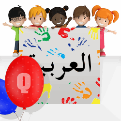 Arabic boys names beginning with Q